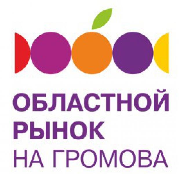 Областной рынок на Громова