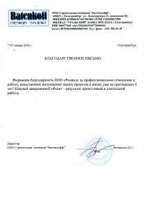отзыв ООО СК Батенькофф