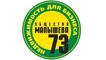Строительная компания Малышева 73 (Гринвич недвижимость)