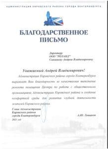 Благодарственное письмо Администрация Кировского района