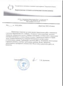 Благодарственное письмо ГАУЗ Березовская СП