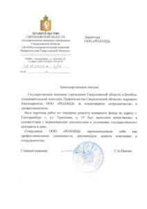 Благодарственное письмо ГКУСО ЛОК Правительства СО